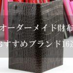オーダーメイド財布 まとめ記事 TOP4