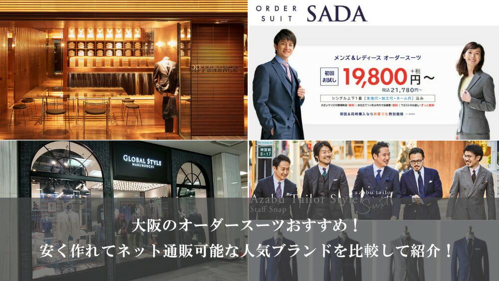 大阪のオーダースーツおすすめ!安く作れてネット通販可能な人気ブランドを比較して紹介!