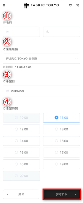 FABRIC TOKYOのご来店店舗と日時を選ぶ画面と入力項目