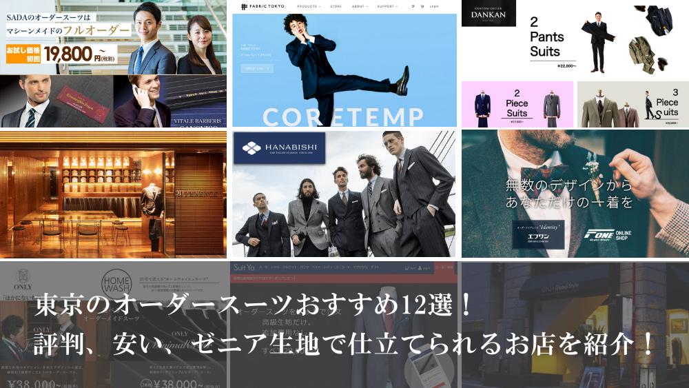 東京のオーダースーツおすすめ12選!評判、安い、ゼニア生地で仕立てられるお店を紹介!