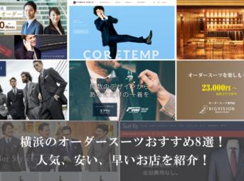 横浜のオーダースーツおすすめ8選!人気、安い、早いお店を紹介!