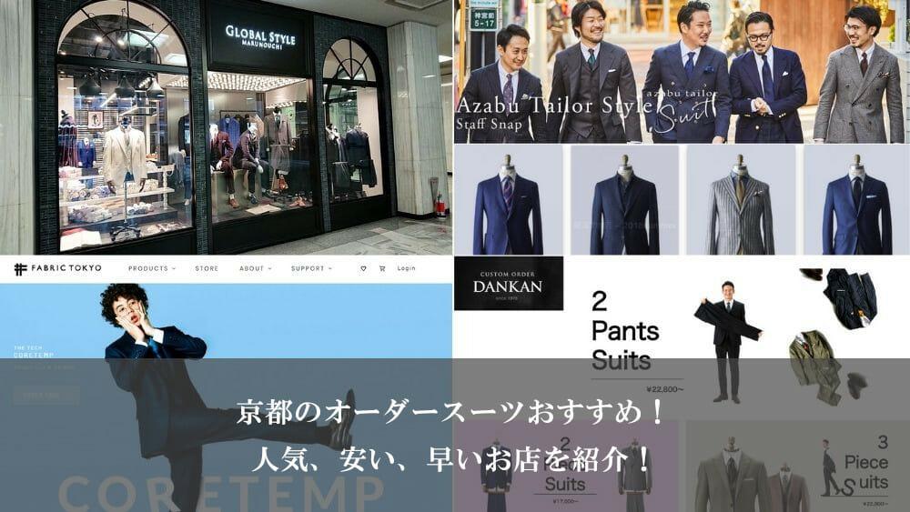 京都のオーダースーツおすすめ!人気、安い、早いお店を紹介!