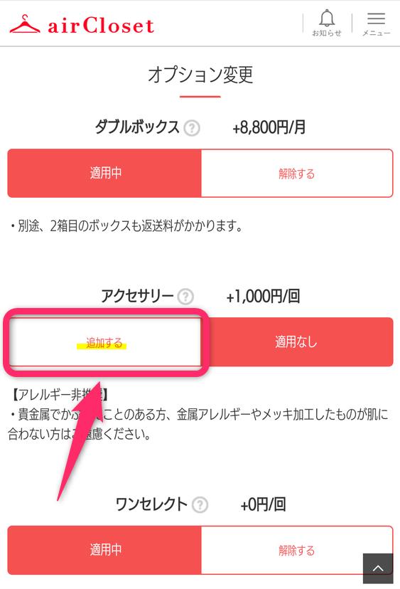 エアクロ オプション申込3