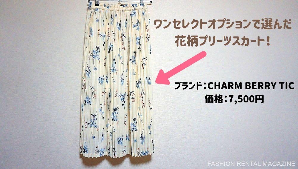 ワンセレクト 花柄プリーツスカート