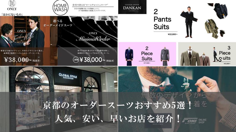京都のオーダースーツおすすめ5選!人気、安い、早いお店を紹介!