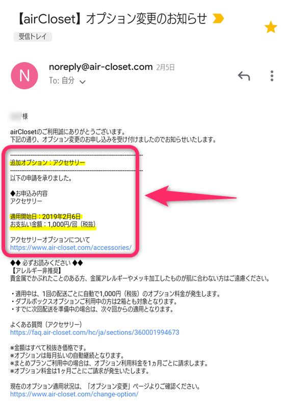 オプション変更メール