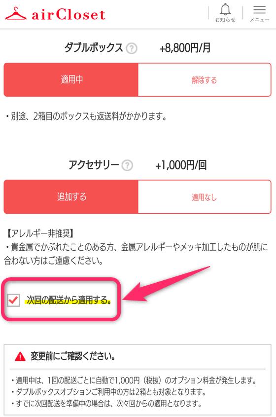 エアクロ オプション申込4
