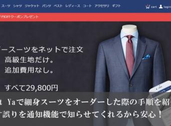 Suit Yaのインターネット通販で細身スーツをオーダーした際の手順を紹介!採寸誤りを通知機能で知らせてくれるから安心!