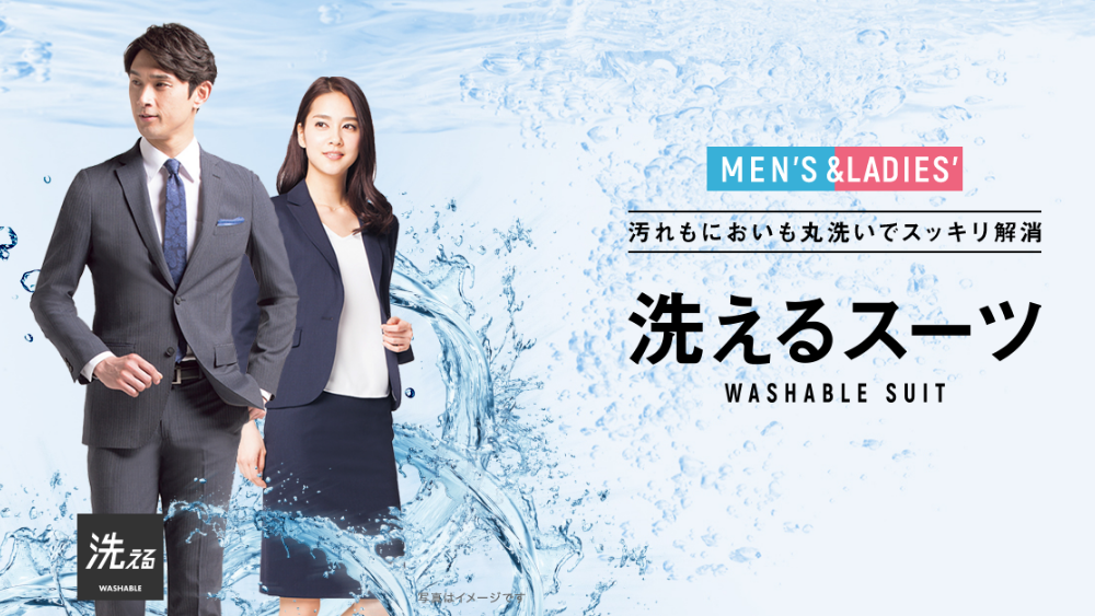 AOKI(青木)洗えるスーツ ウォッシャブルスーツ
