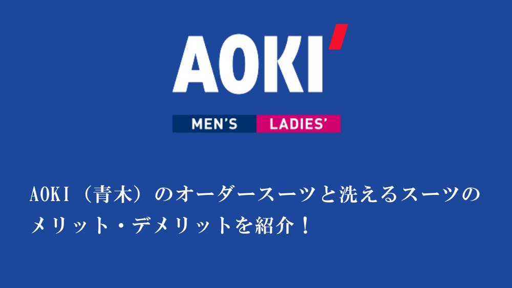AOKI(青木)のオーダースーツと洗えるウォッシャブルスーツのメリット・デメリットを紹介!