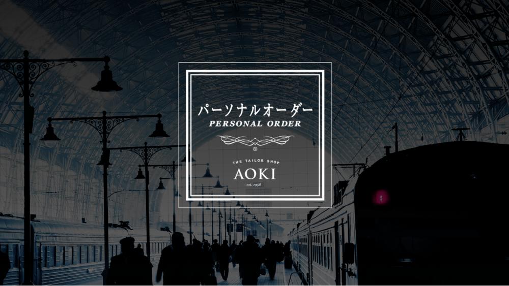 AOKI(青木)のパーソナルオーダー 特徴・メリット・デメリット