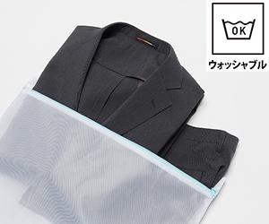 ORIHICA(オリヒカ)の洗濯ネット