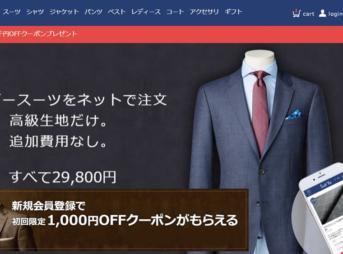 Suit Yaでクーポンを貰う方法と無料会員登録の手順を紹介!
