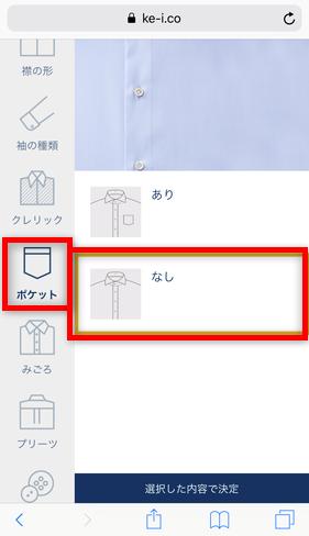 KEIオーダーシャツ ポケットカスタム