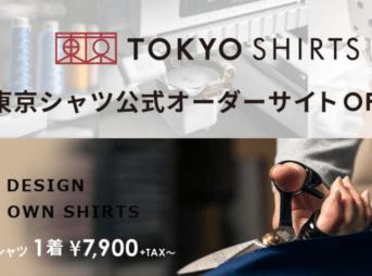 東京シャツ