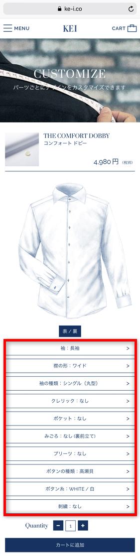 KEIオーダーシャツ カスタム画面