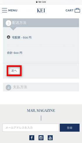 KEIオーダーシャツ 配送方法の画面