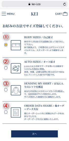 KEIオーダーシャツ 採寸方法