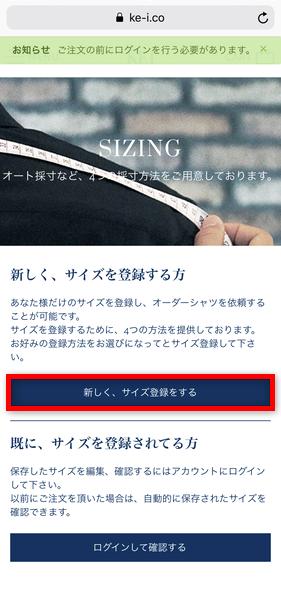 KEIオーダーシャツ 採寸を新しく登録するか、前回の採寸情報を引き継ぐか選ぶ画面