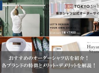 オーダーシャツおすすめ店!各ブランドの特徴とメリット・デメリットを紹介!
