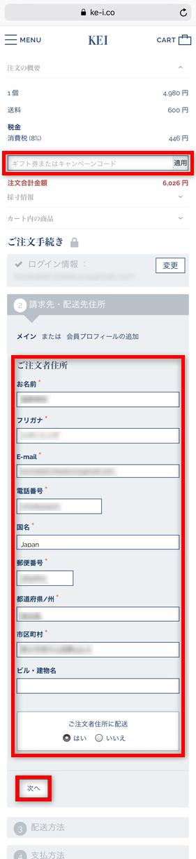KEIオーダーシャツ クーポン・請求先・配送先住所入力画面