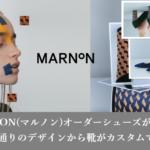 MARUNON(マルノン)オーダーシューズが安い!パンプスやオックスフォードなど1000万通りのデザインから靴がカスタムできる