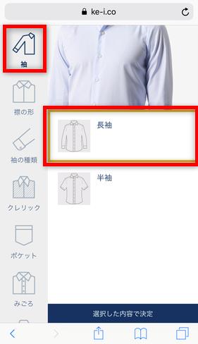 KEIオーダーシャツ 袖のカスタム