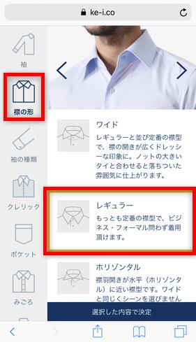 KEIオーダーシャツ 襟の形カスタム
