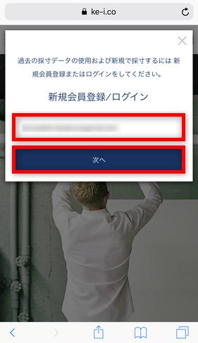 KEIオーダーシャツ 新規会員登録 メールアドレス入力