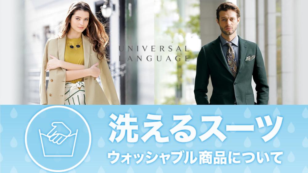 UNIVERSAL LANGUAGE(ユニバーサルランゲージ)の洗えるスーツ(ウォッシャブルスーツ)