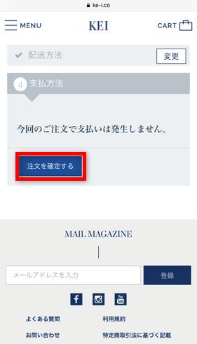 KEIオーダーシャツ 支払方法の画面