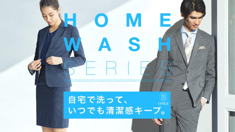 ONLY(オンリー)の洗えるスーツ(ホームウォッシュスーツ)