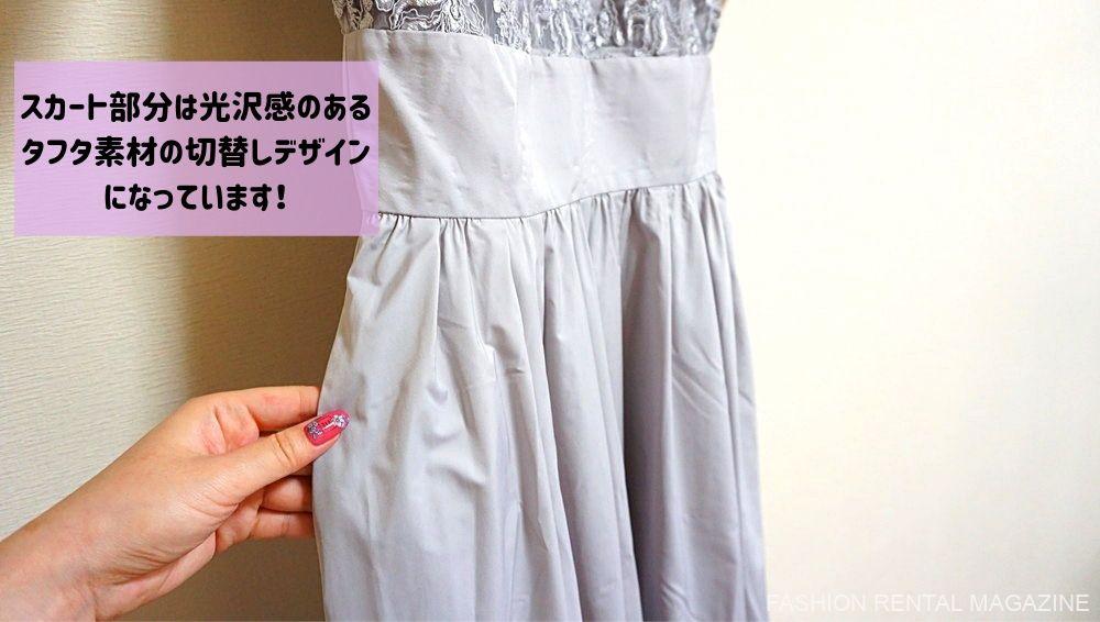 ドレスのスカート部分
