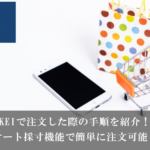 KEIのオーダーシャツをインターネット通販で実際に注文した際の手順を紹介!