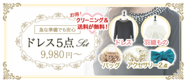 ルクシュール ドレス5点セット9,980円