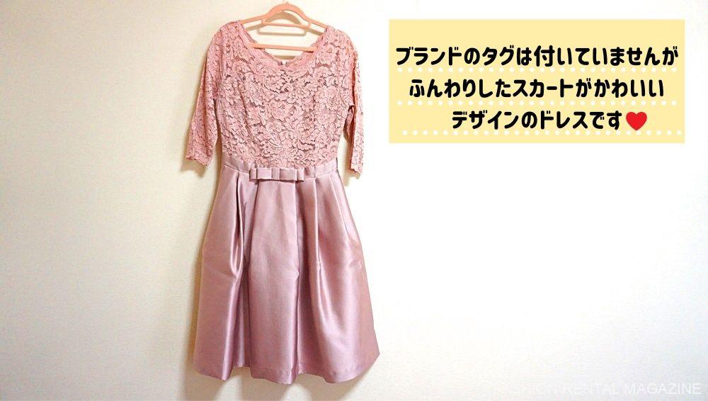 ルクシュール ドレス3