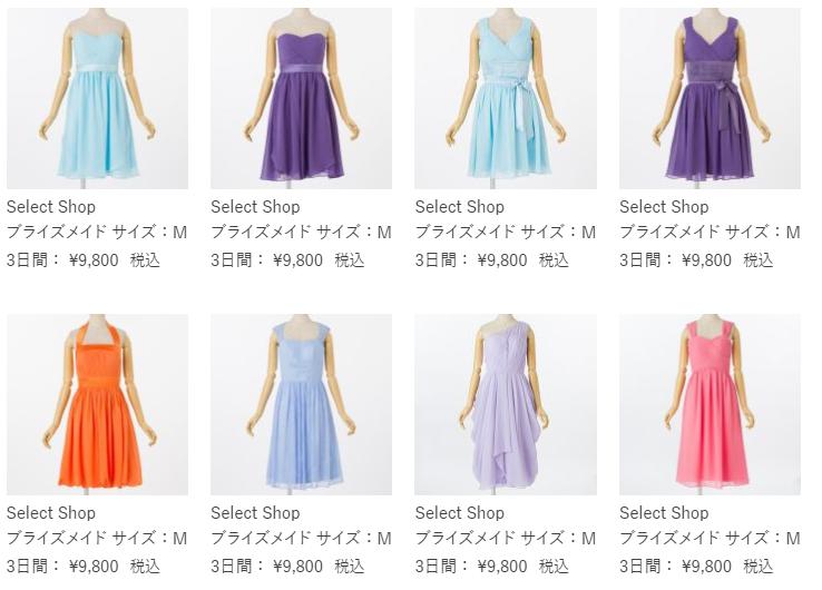 カリル ブライズメイド用ドレス