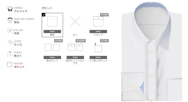 東京シャツ オーダーシャツカスタマイズ画面