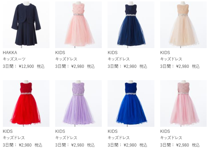 カリル キッズ用ドレス