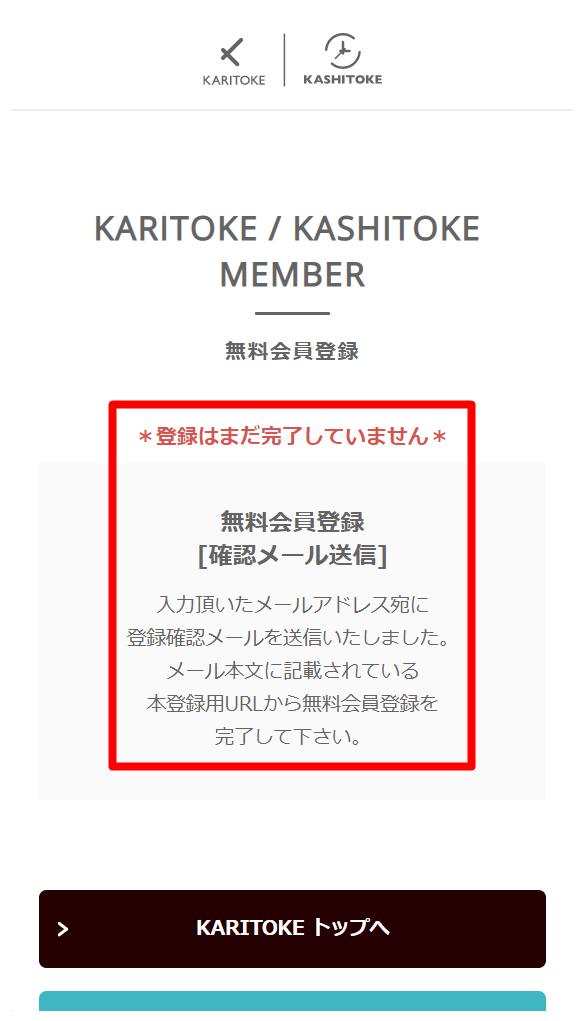 KARITOKE 無料会員登録確認メール画面