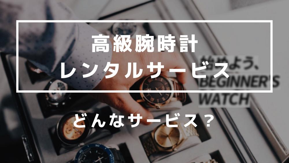 高級腕時計レンタルサービス