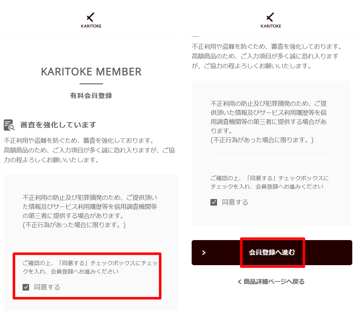 KARITOKE 有料会員登録