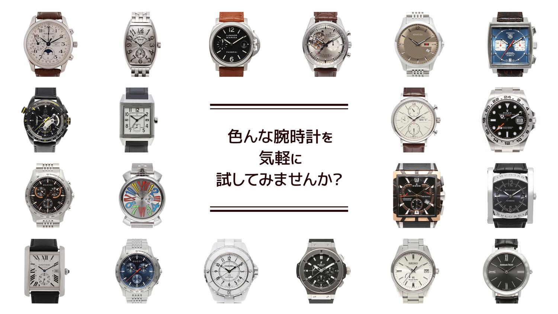 KARITOKE 色んな時計を気軽に試しませんか?