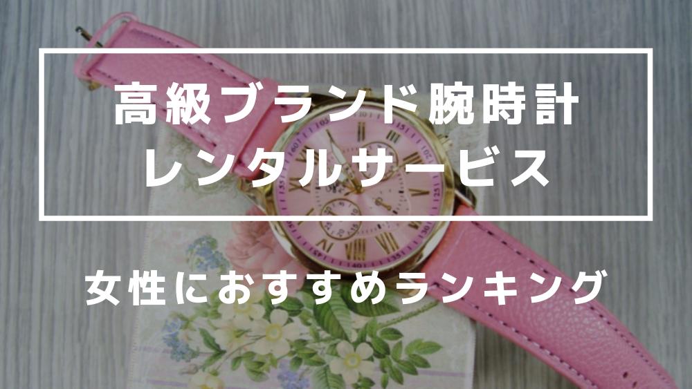 高級ブランド腕時計 女性におすすめランキング