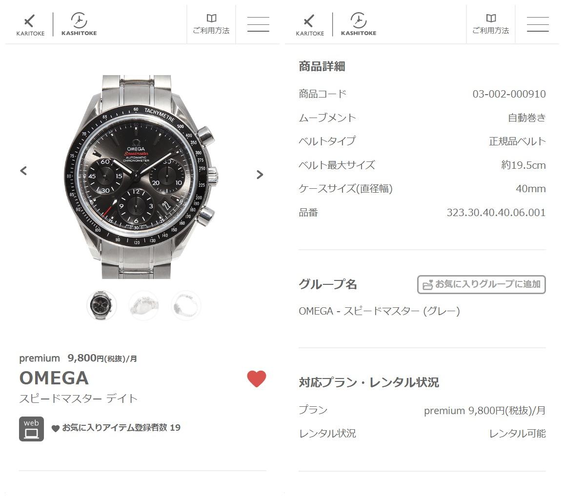 KARITOKE レンタルしたい腕時計の詳細確認