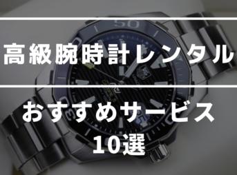 高級腕時計レンタル カスタムファッションマガジン