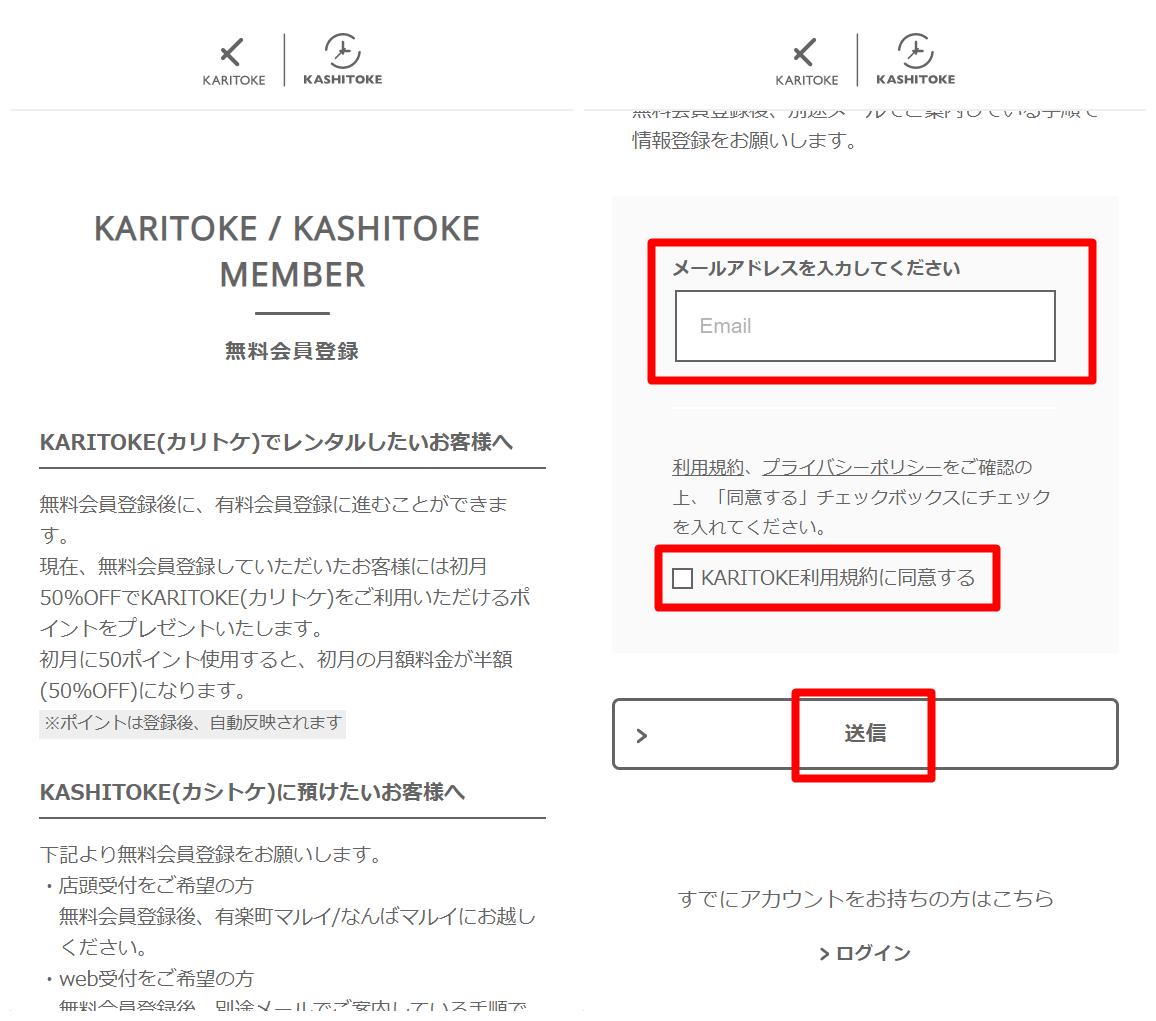KARITOKE 無料会員登録画面 メールアドレス入力