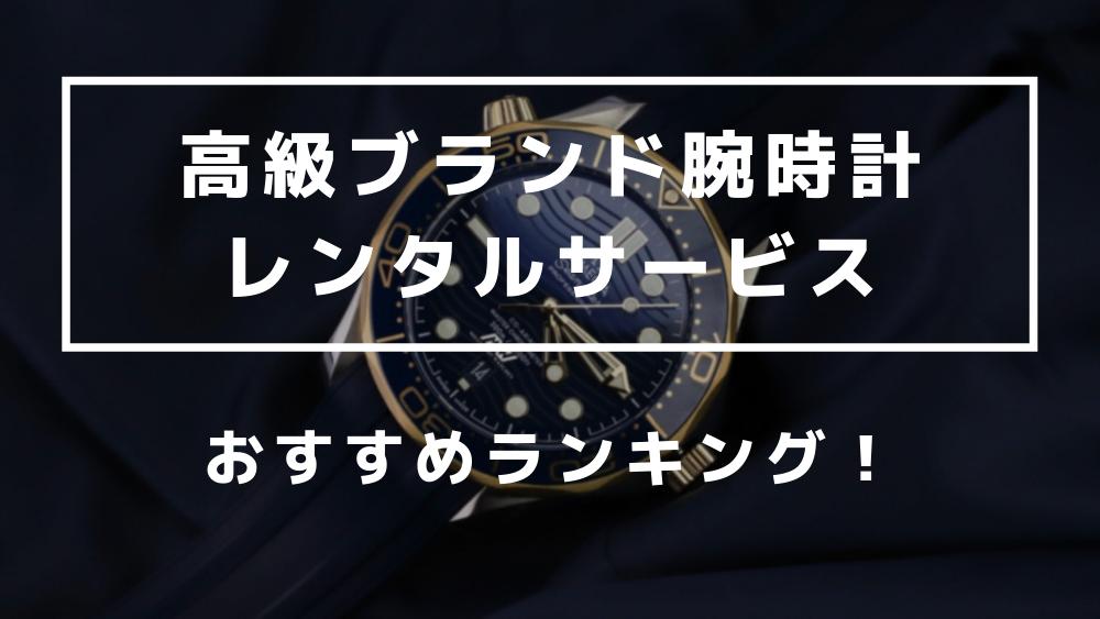 高級ブランド腕時計 おすすめランキング