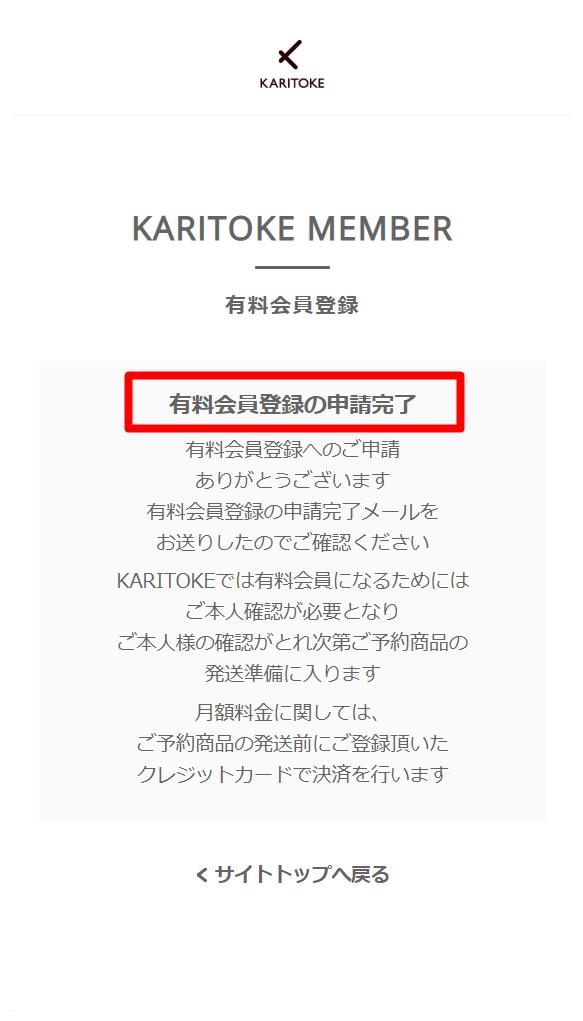 KARITOKE 有料会員登録 申請完了