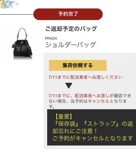 ラクサス バッグの交換・返却方法3